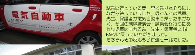 三菱自動車環境講演