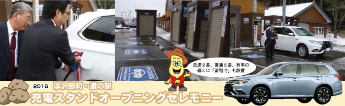 厚沢部町・道の駅 充電スタンドオープニングセレモニー