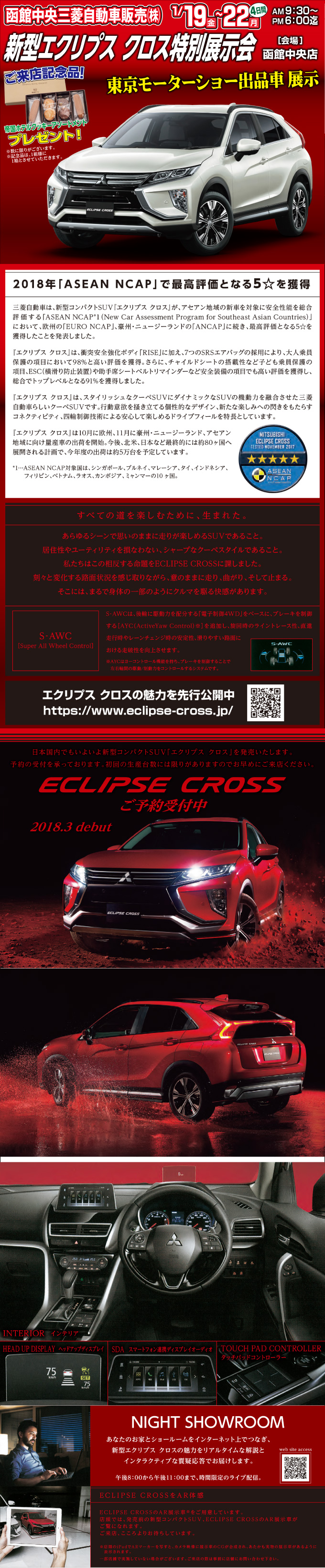 eclipse-cross